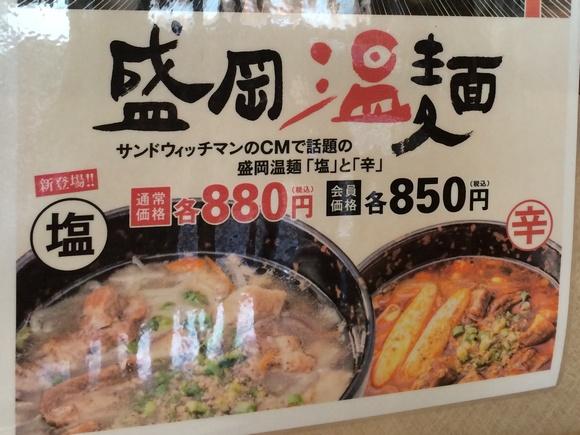 やまなか家盛岡温麺塩1