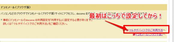 ドコモメールPC使用設定方法1