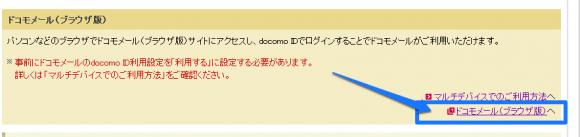 ドコモメールをPCタブレットで使用