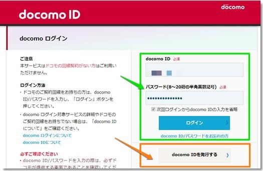 ドコモメールPC使用設定方法4