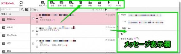 ドコモメールPCブラウザ版使用方法1