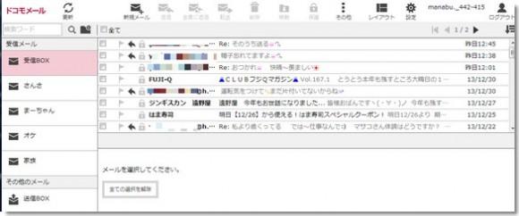 ドコモメールPCブラウザ版利用方法