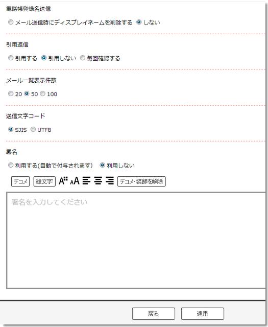 ドコモメールPCブラウザ版設定2