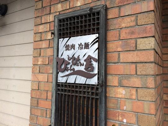 ぴょんぴょん舎盛岡冷麺1