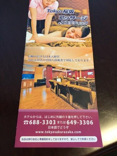 桜坂マッサージグァムパンフ