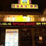 意外に美味かったグァムの寿司屋