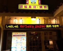 グァム寿司屋