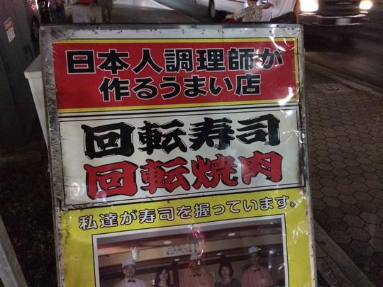 グァム寿司屋看板
