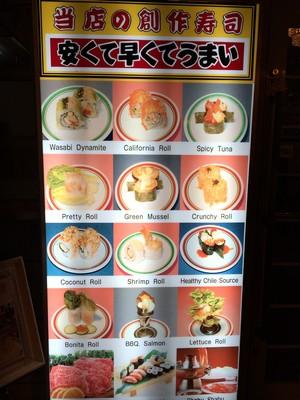 グァム寿司屋メニュー