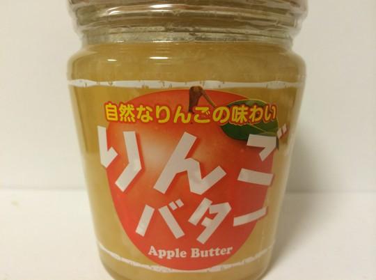 岩手りんごバター