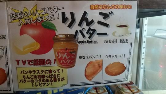 岩手のりんごバター