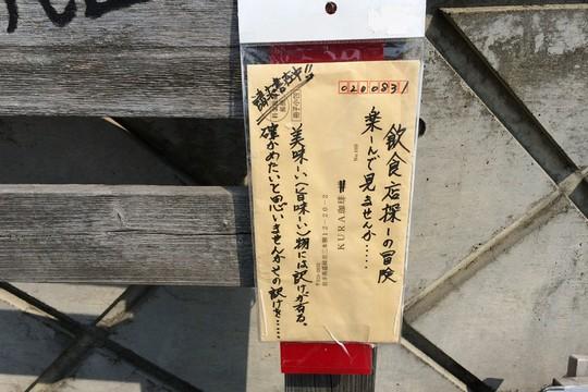 KuRa珈琲封筒
