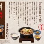 吉野家とすき家の牛すき鍋どっちが美味しい?