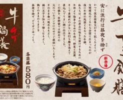 吉野家とすき家の牛すき鍋