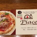 盛岡で真のナポリピザが味わえる大通り[ピアーチェ]