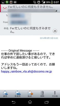 ドコモ迷惑メール3