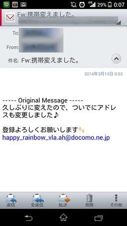 ドコモ迷惑メール1