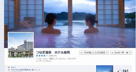 紫苑フェイスブックページ