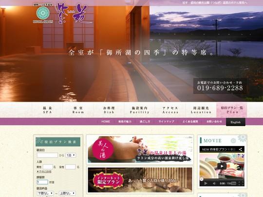 ホテル紫苑ホームページ1