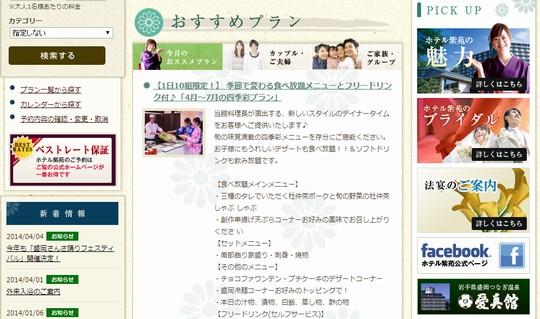 ホテル紫苑ホームページ2
