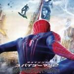 【ネタバレ無し】アメイジングスパイダーマン2を観た感想