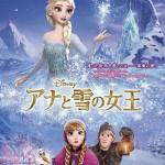 【ネタバレ有り】アナと雪の女王への批判