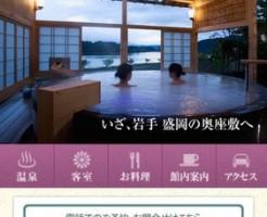ホテル紫苑スマホページ