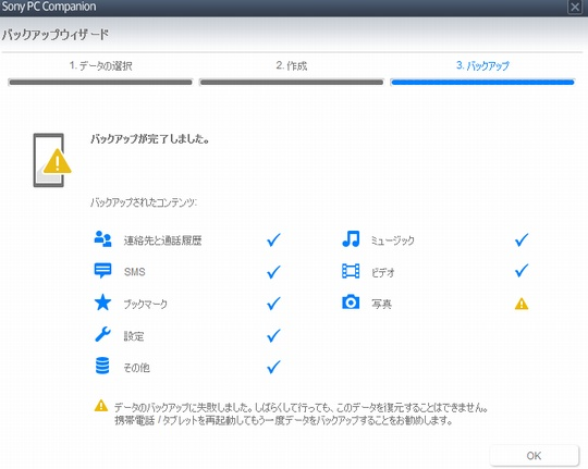 XperiaZ1バックアップ