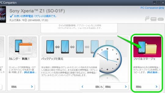 XperiaZ1ファイルマネージャ