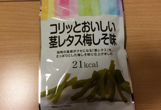 ローソン茎レタス梅しそ味