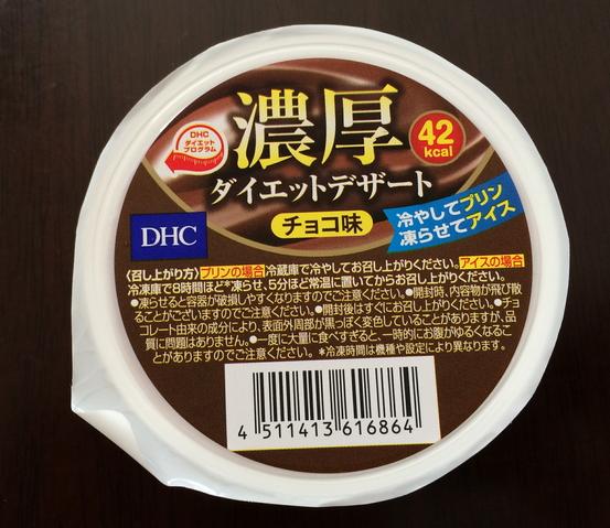 DHC濃厚ダイエットデザートチョコ味