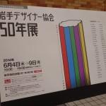 目に止まるデザイン(岩手デザイナー協会50年展にて)