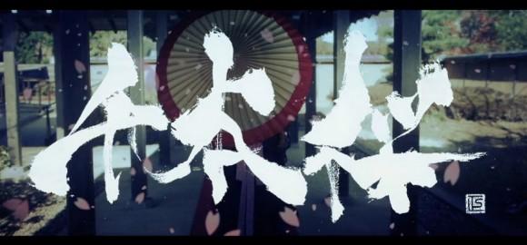 和楽器バンド千本桜1