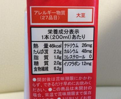 健康コーラ成分表