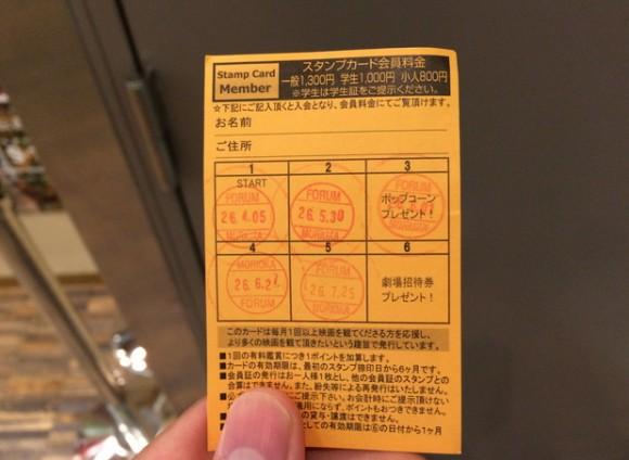 フォーラム盛岡オンラインチケット12