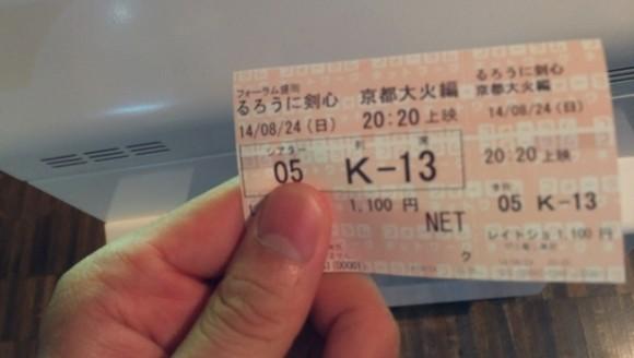 フォーラム盛岡オンラインチケット11