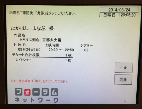 フォーラム盛岡オンラインチケット10
