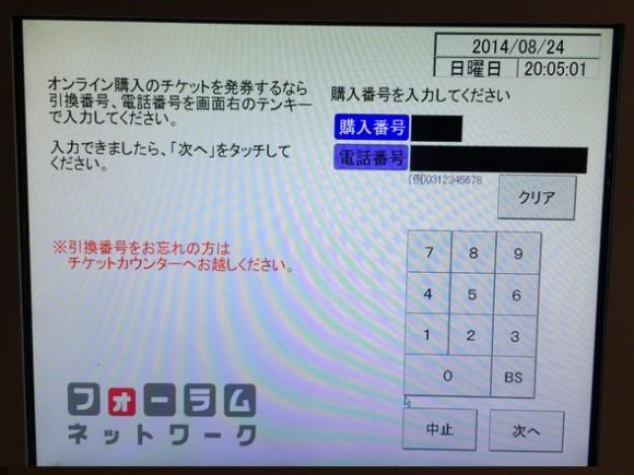 フォーラム盛岡オンラインチケット9