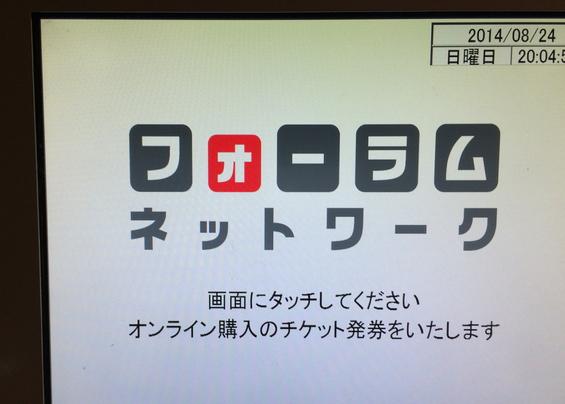 フォーラム盛岡オンラインチケット8