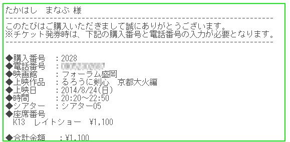 フォーラム盛岡オンラインチケット7