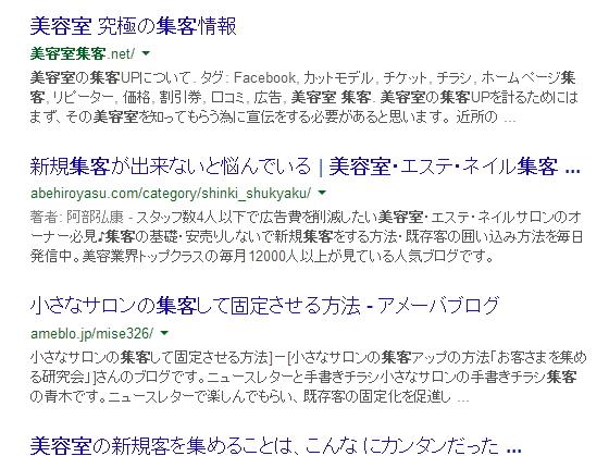 美容室ブログ集客検索結果