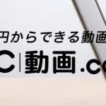 ECサイト動画制作が格安3万円!低コストで売上アップ