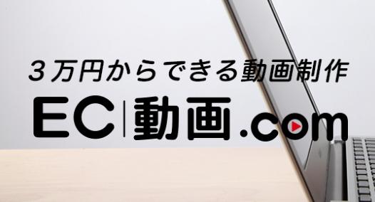 格安ECサイト動画制作