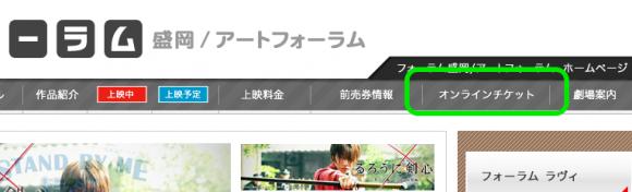 フォーラム盛岡オンラインチケット1