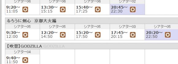 フォーラム盛岡オンラインチケット2