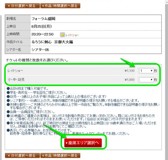 フォーラム盛岡オンラインチケット3