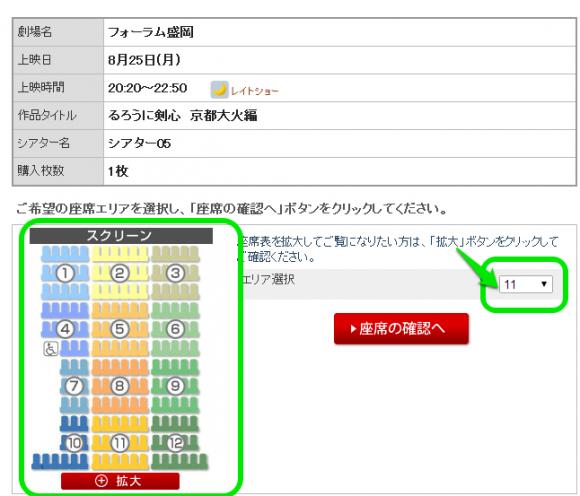 フォーラム盛岡オンラインチケット4