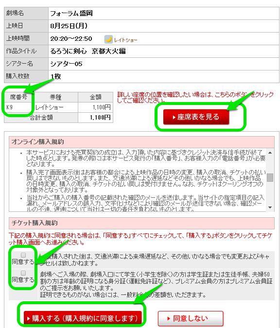 フォーラム盛岡オンラインチケット5
