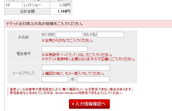 フォーラムオンラインチケット盛岡6