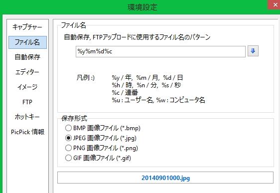 キャプチャソフトPicPickファイル保存形式
